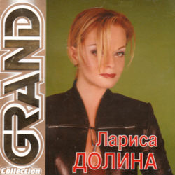 Лариса Долина. Grand Collection