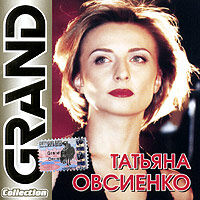 Татьяна Овсиенко Grand Collection