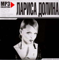 Лариса ДОЛИНА. MP3 collection