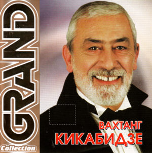 Вахтанг КИКАБИДЗЕ Grand Collection