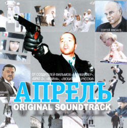 АПРЕЛЬ. Original soundtrack (CD)