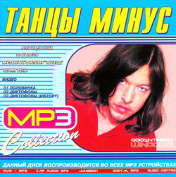 ТАНЦЫ МИНУС. MP3 collection