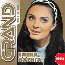 Елена ВАЕНГА Grand Collection (MP3)