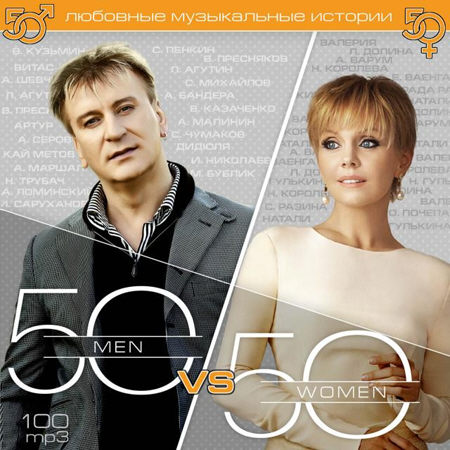 50 MEN VS 50 WOMEN (MP3)