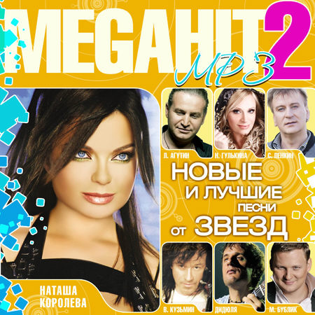 MEGAHIT 2 (MP3)