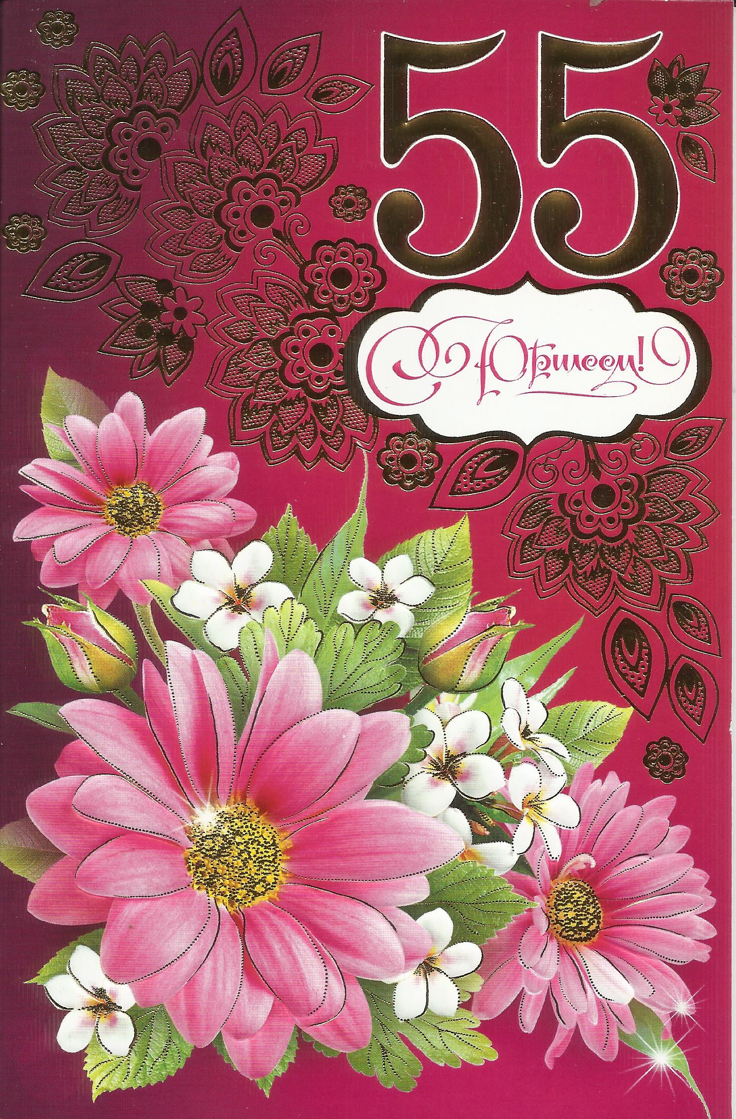 Поздравления с юбилеем 55 лет женщине бухгалтеру 57
