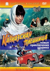 КАВКАЗСКАЯ ПЛЕННИЦА/ Kidnapping Caucasian Style or Shuriks new adventures