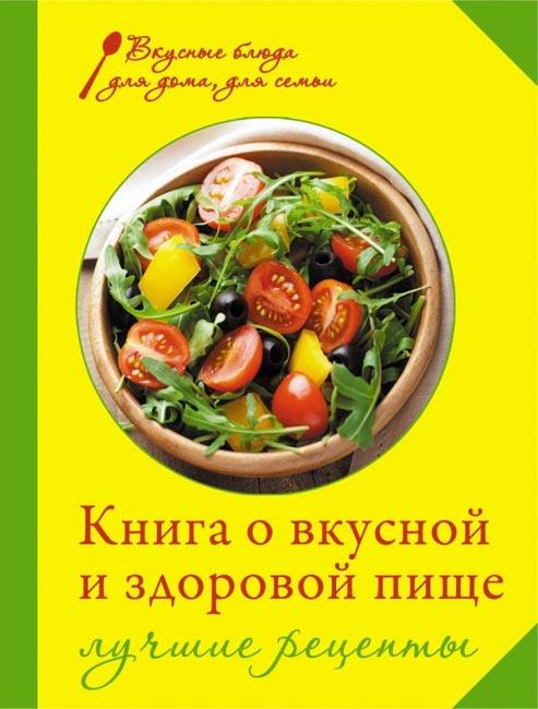 Рецепты с книги вкусная и здоровая пища 1952