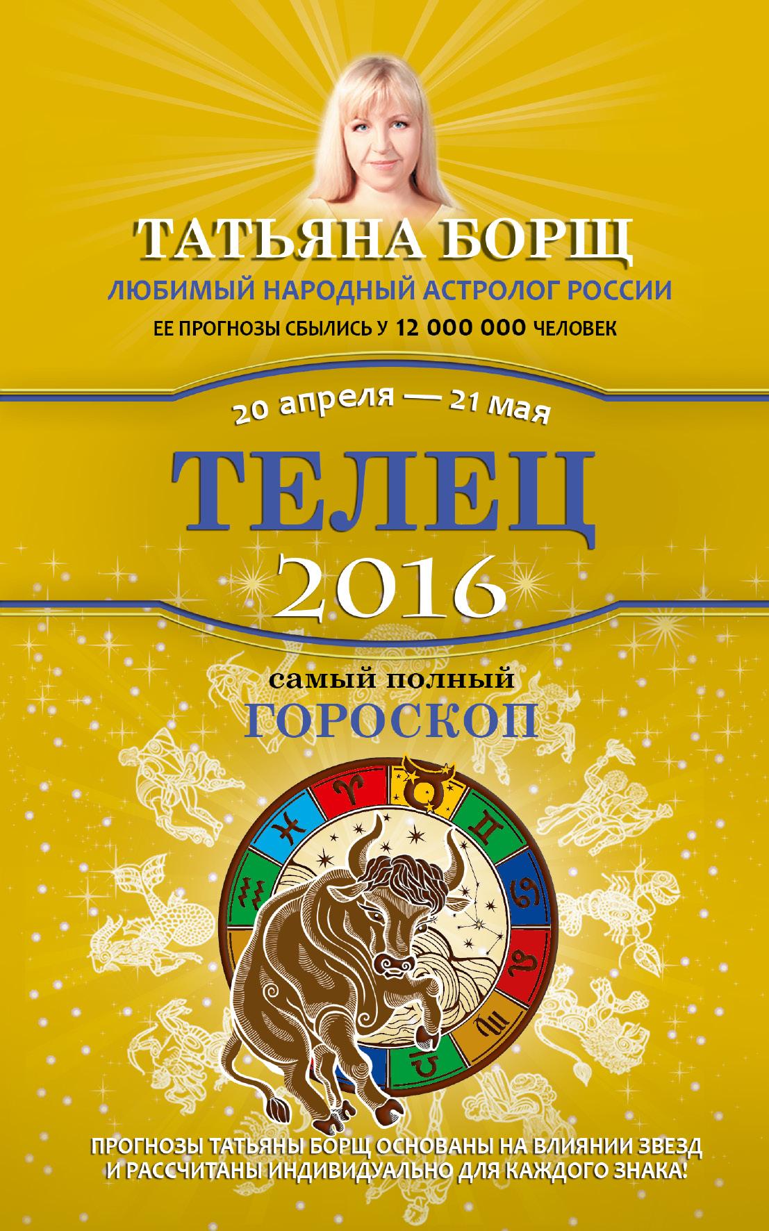 гороскоп на 2016 телец по месяцам красотки берут свои