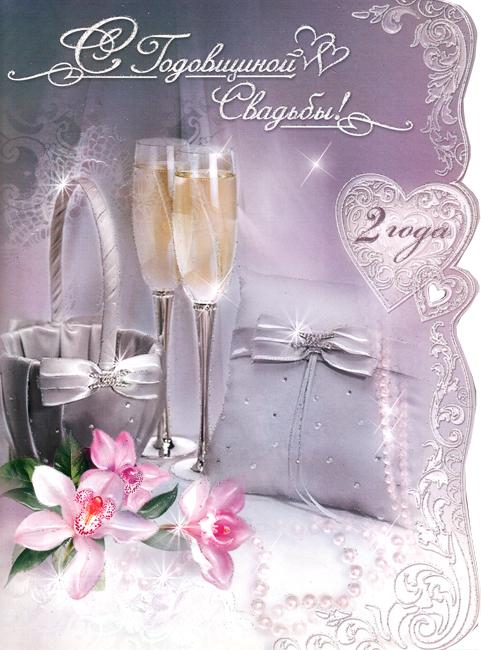 Голосовое поздравление с бумажной свадьбой 87